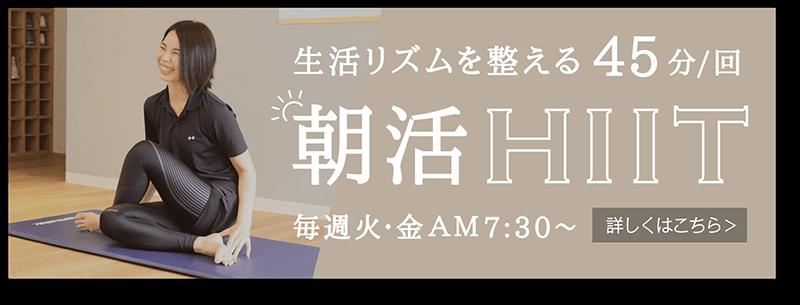 朝活HIITバナー