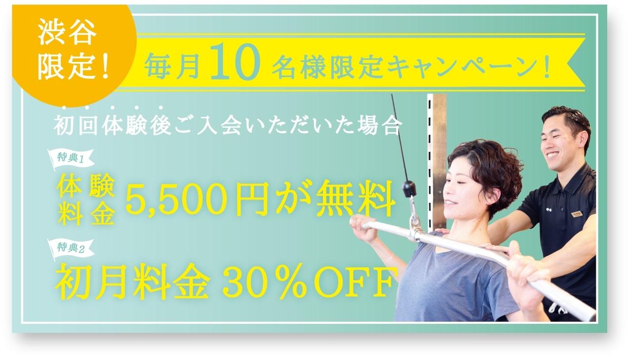 渋谷21年5月キャンペーンバナー