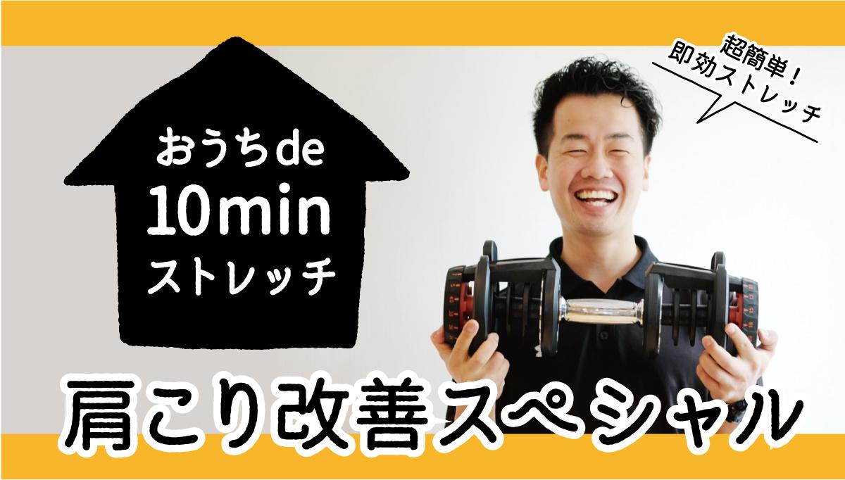 おうちで10minストレッチ田村TR